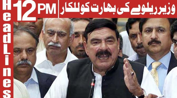 We Will Defeat India Says Sheikh Rasheed | Headlines 12 PM | 1 October 2018 | Channel Five