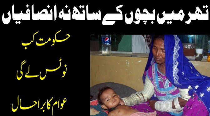 When will government take action in Thar| News@7 | 22 October 2018 | Channel 5