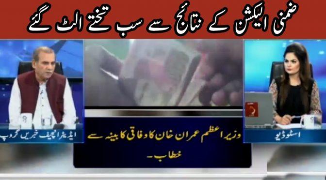 Zimni Election Main Sub Takhtay Palat Haye | Aaj Zaya Shahid Kay Sath | 15 Oct | Channel Five