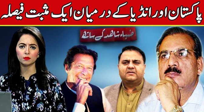 A positive decision between Pakistan and India | Zia Shahid Kay Sath | 22 November 2018 | Channel 5