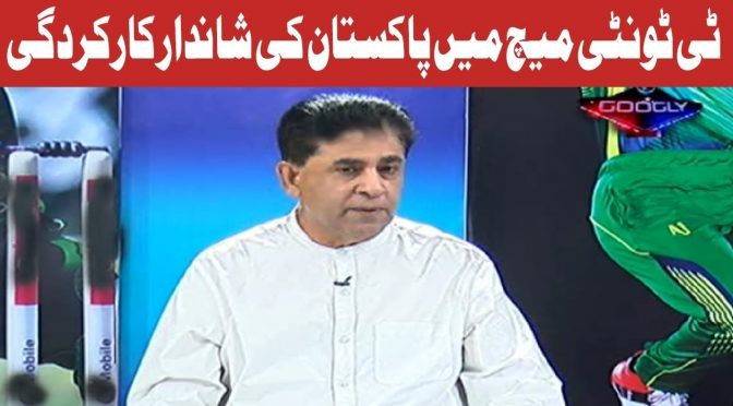 Another Victory of Pakistan | Googly | 1 November 2018 | Channel Five