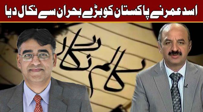 Asad Umar saved Pakistan from big crisis | Column Nigar | 7 November 2018 | Channel 5