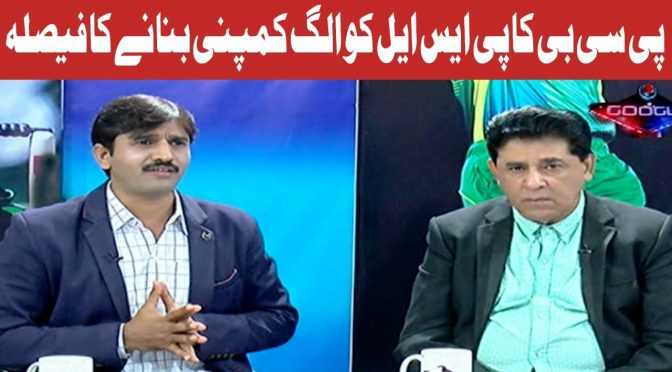 Big Decision of PCB | Googly | 13 November 2018 | Channel Five