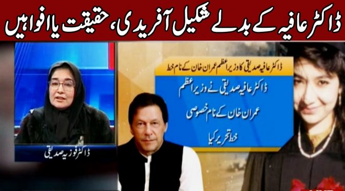 exchange Shakil Afridi for Aafia Siddiqui   News@7   14 November 2018   Channel Five