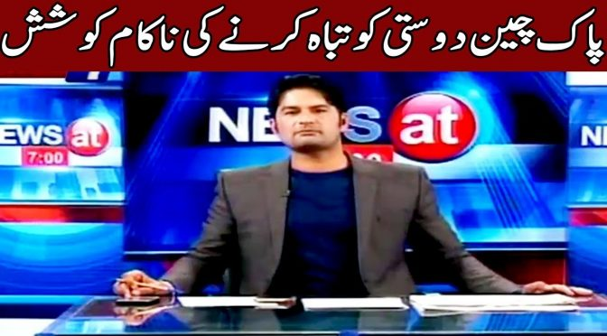 Failed efforts to destroy Pak China friendship   News at 7   23 November 2018   Channel 5