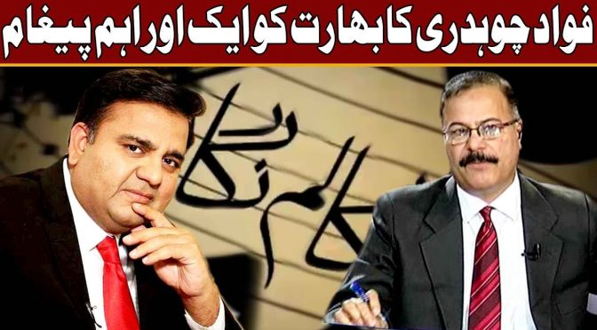 Fawad Chaudhry another big message to India   Column Nigar   30 November 2018   Channel 5