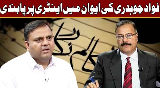 Fawad Chaudhry Ki Ewan Main Entry Par Pabandi | Column Nigar | 15 November 2018 | Channel Five