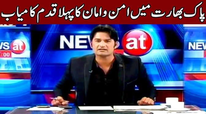 First step of peace between Pak India is successful | News @ 7 | 27 November 2018 | Channel 5