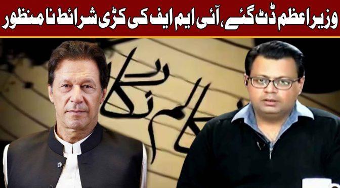 IMF Ki Kari Sharait Na Manzor | Column Nigar | 20 November 2018 | Channel Five
