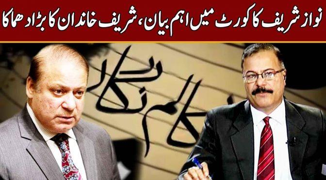 Important statement in the court of Nawaz Sharif | Column Nigar | 22 November 2018 | Channel 5