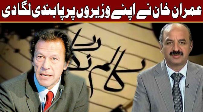 Imran Khan banned his minister's | Column Nigar | 8 November 2018 | Channel 5