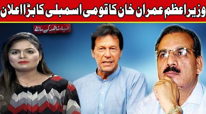 Imran Khan big Decision's in National Council | Zia Shahid kay Sath | 6 November 2018 | Channel 5