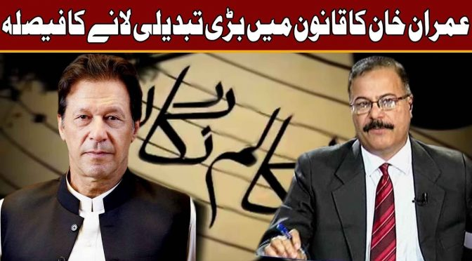 Imran Khan decision to bring a big change in the law   Column Nigar   23 November 2018   Chaneel five