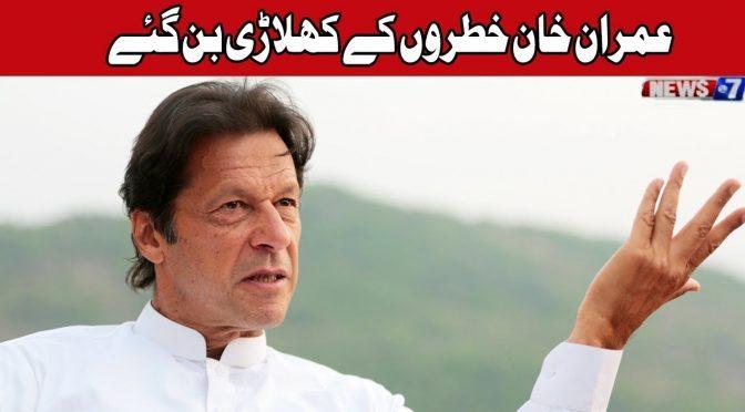 Imran Khan Khatron Kay Khilari Ban Gaye | News@7 | 1 November 2018 | Channel Five