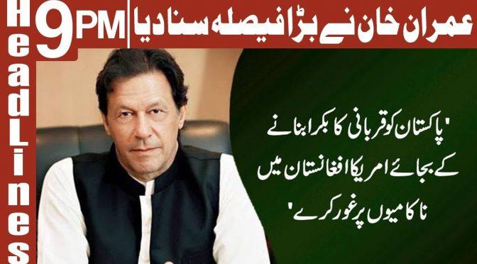 Imran Khan Nay Bara Faisla Suna Diya   Headlines & Bulletin 9 PM   19 November 2018   Channel Five
