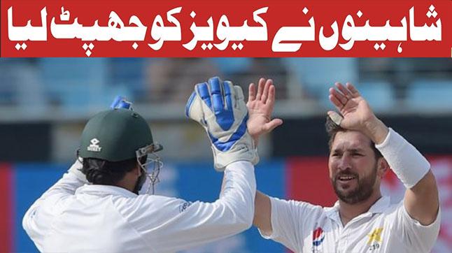 Pakistan Won From New Zealand | Googly | 27 November 2018 | Channel Five