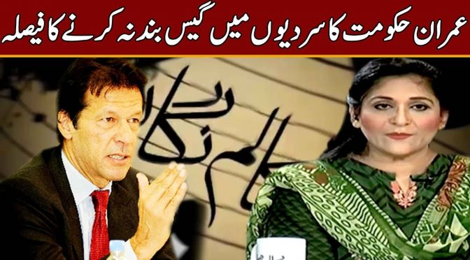 Imran Khan takes an important decision for his nation   Column Nigar   27 November 2018   Channel 5