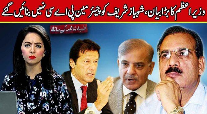 Wazir e Azam Imran Khan ka Bara Bayan | Zia Shahid Kay Sath | 16 November 2018 | Channel Five