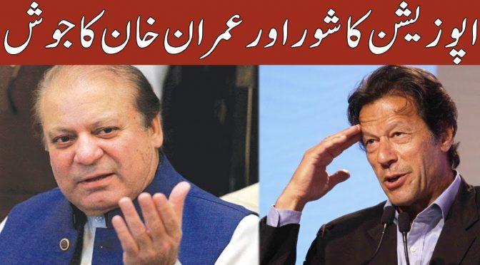 Opposition ka shoor,Imran Khan ka josh | News@7 | 8 November 2018 | Channel 5