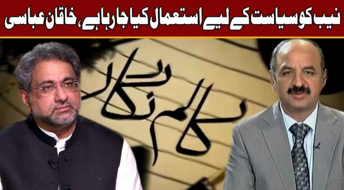 NAB is being used for politics | Column Nigar | 9 November 2018 | Channel 5