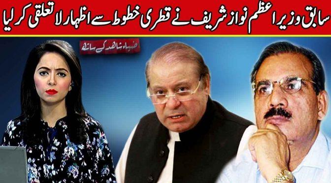 Nawaz Sharif says 'no link' with Qatari letters | Zia Shahid Kay Sath | 15 Nov 2018 | Channel Five
