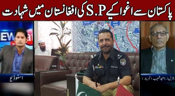 Pakistan Say Aghwa Kiye S.P Ki Afghanistan Main Shadat   News@7   15 November 2018   Channel Five