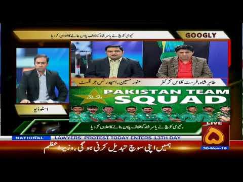 Pakistan Vs New Zealand | Googly | 30 November 2018 | Channel Five