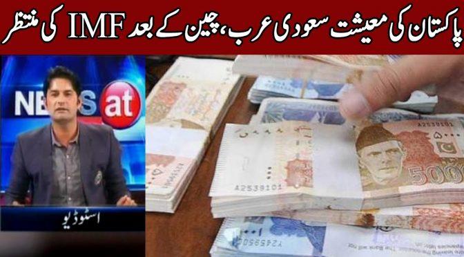 Pakistani Muaishat Saudia Arabia, China Kay Bad IMF Ki Muntazir   News@7   13 Nov 2018   Channel five