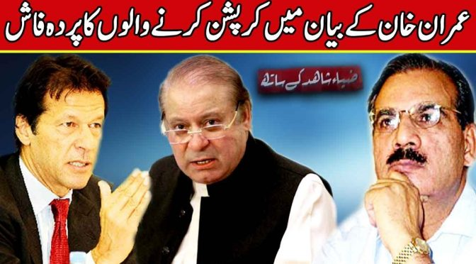 PM Imran Khan statement of corruption | Zia Shahid Kay Sath | 29 November 2018 | Channel Five