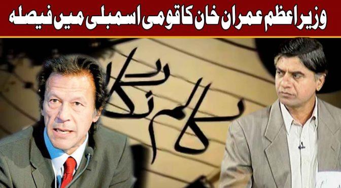 Prime Minister Imran Khan's decision in National Assembly | Column Nigar | 6 Nov 2018 | Channel 5