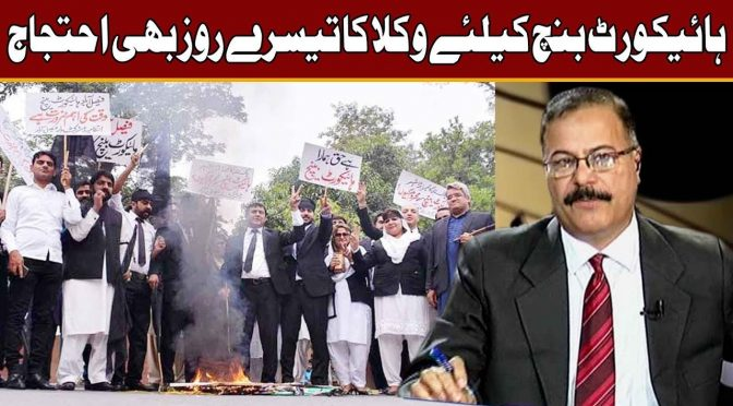 Protest by lawyers enters third day | Column Nigar | 16 November 2018 | Channel Five