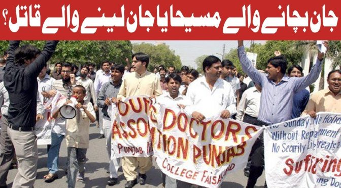 Protest of Doctors | Hot Lunch | 3 November 2018 | Channel Five
