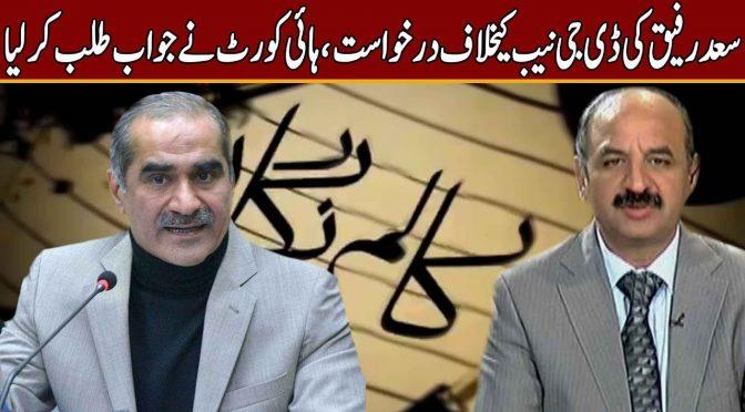 Saad Rafique files petition against NAB DG | Column Nigar | 14 November 2018 | Channel Five