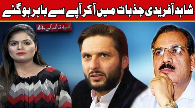 Shahid Afridi says his comments on Kashmir being misconstrued | Zia Shahid | 14 Nov 2018 | Channel 5
