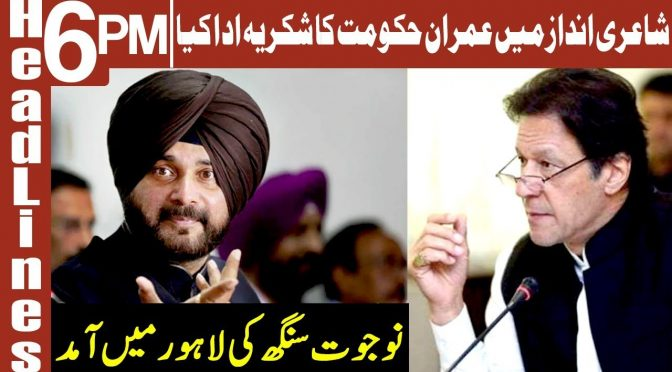 Sidhu arrives in Lahore for Kartarpur ceremony | Headlines 6 PM | 27 November 2018 | Channel 5