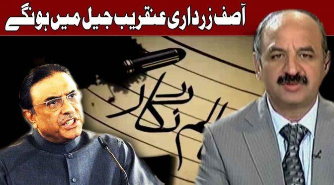 soon zardari will be in jail | Column Nigar | 12 November 2018 | Channel Five