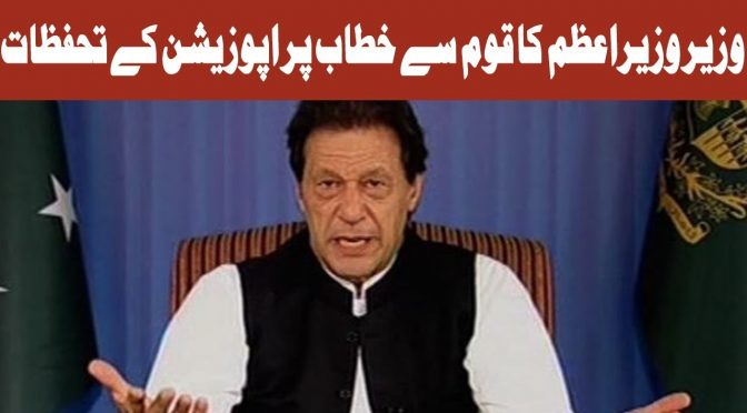 The opposition's reservations on the PM address to the nation | News@7 | 2 November 2018 | Channel 5