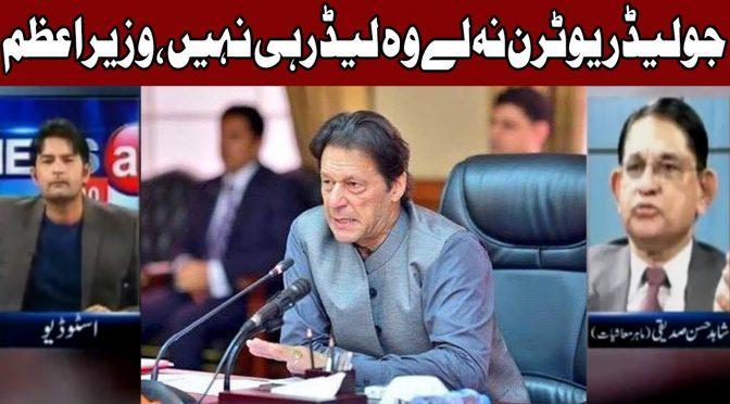 True leaders take U-turns: PM Imran   News@7   16 November 2018   Channel Five