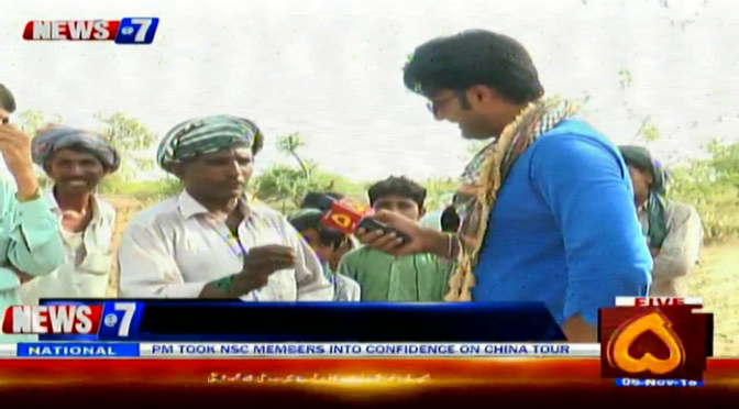 How much difficulties peoples faces in Thar | 6 November 2018 | News@7 | Channel 5