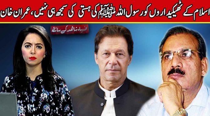Wazir e Azam Ka Eham Bayan | Zia Shahid Kay Sath | 20 November 2018 | Channel Five