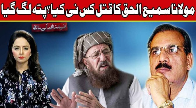 Who killed Maulana Sami ul Haq? | Zia Shahid kay Sath | 5 November 2018 | Channel 5