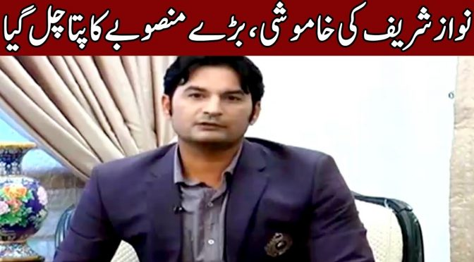 Why Nawaz Shairf is silent? | News @ 7 | 30 November 2018 | Channel Five