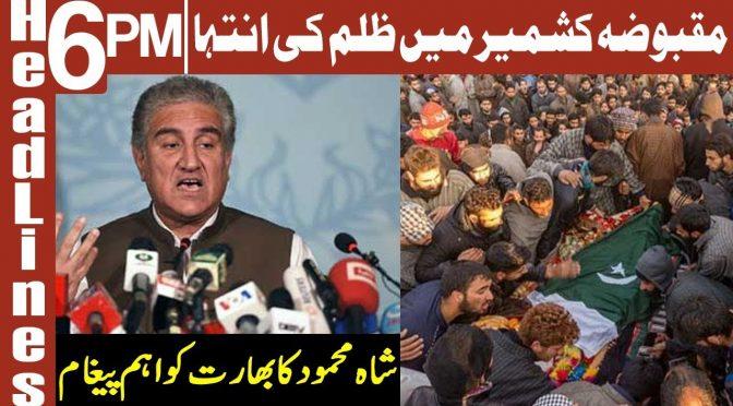 Kashmir 14 civilians killed,over 300 injured   Headlines 6 PM   16 December 2018   Channel Five