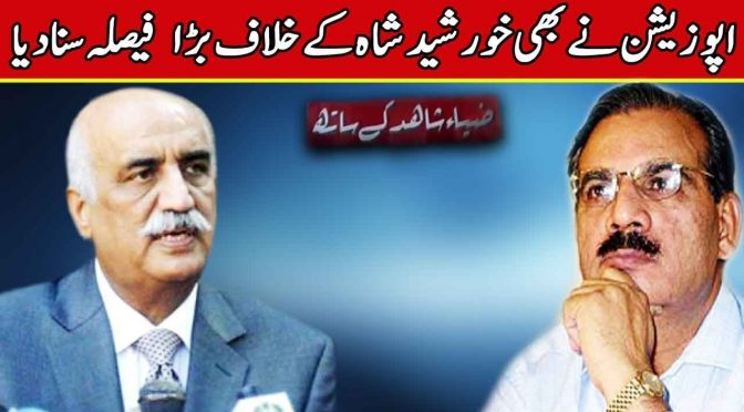 Apposition takes decision against Khurshed Shah | Zia Shahid Kay Sath | 17 December 2018 | Channel 5
