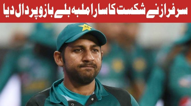 Bad Performance of Pakistan Cricket Team | Googly | 10 December 2018 | Channel Five