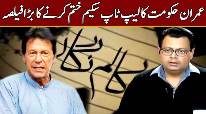 PTI Government decides to abolish Laptop Scheme | Column Nigar | 04 December 2018 | Channel Five