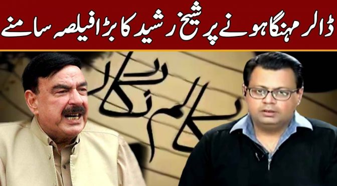 Sheikh Rasheed takes big decision   Column Nigar   03 December 2018   Channel Five