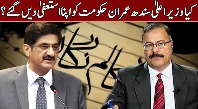 Did Prime Minister of Sindh give his resignation? | Column Nigar | 28 December 2018 | Channel Five