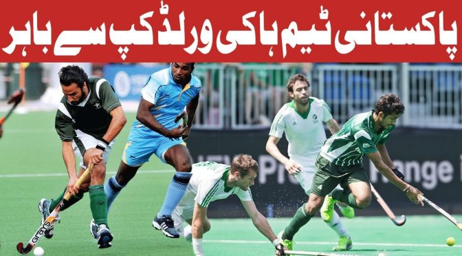 Doomsday For Hockey in Pakistan | Googly | 12 December 2018 | Channel Five