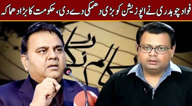 Fawad Chaudhry big threat to opposition | Column Nigar | 25 December 2018 | Channel Five